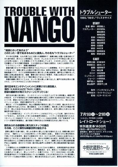 トラブルシューター TROUBLE WITH NANGO
