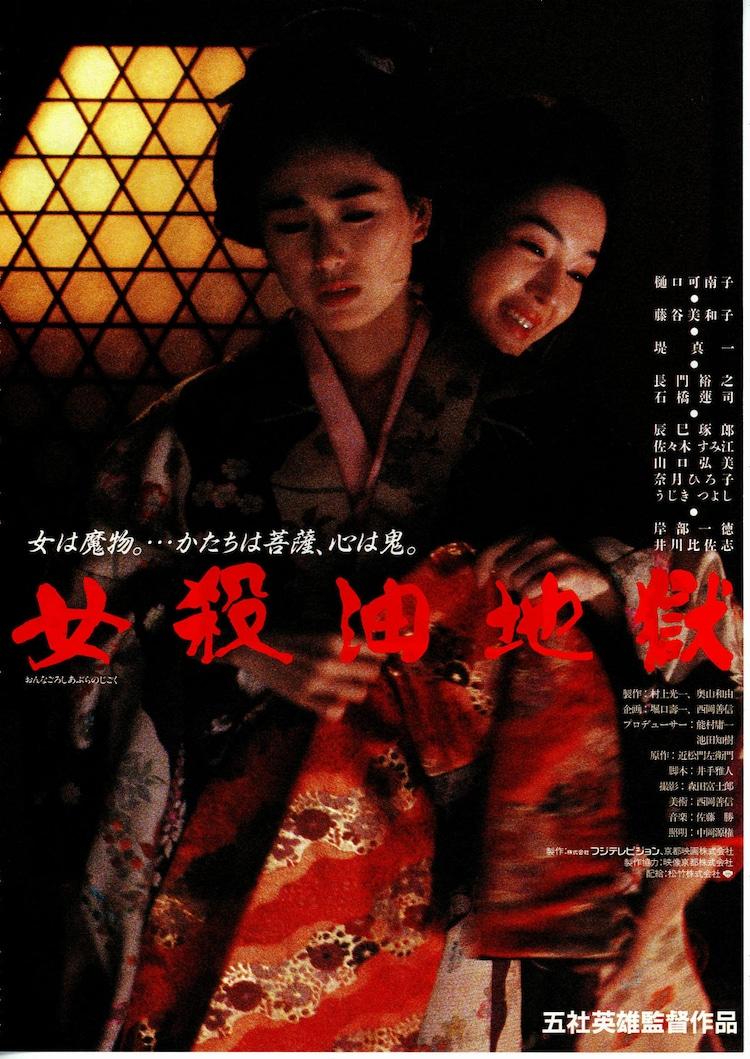 女殺油地獄(1992年) フライヤー1