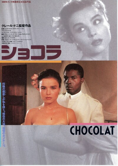 ショコラ(1988年)