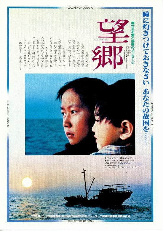 望郷(1982年)