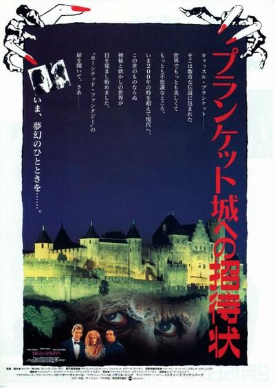 プランケット城への招待状
