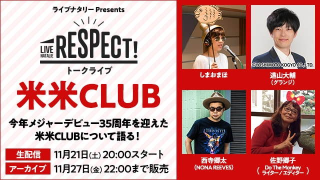 ライブナタリー Presents RESPECT!トークライブ ~米米CLUB~