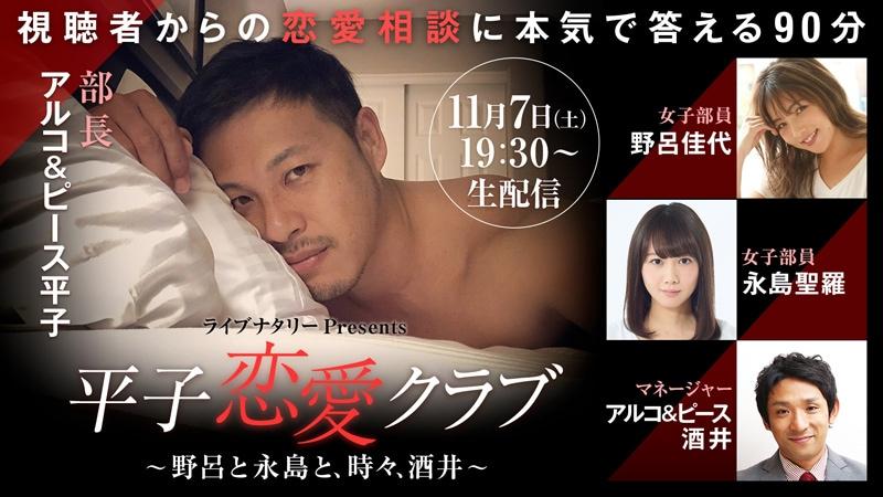 ライブナタリー Presents「平子恋愛クラブ ~野呂と永島と、時々、酒井~」