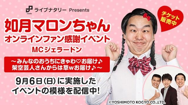 ライブナタリーPresents 如月マロンちゃん オンラインファン感謝イベント MCジェラードン