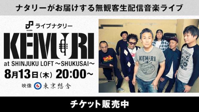 """ライブナタリー """"KEMURI"""" at SHINJUKU LOFT〜SHUKUSAI〜"""