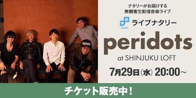 """ライブナタリー """"peridots"""" at SHINJUKU LOFT"""