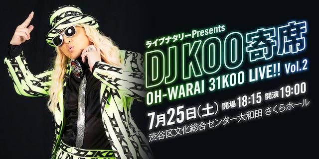 ライブナタリーPresents DJ KOO寄席 ~OH-WARAI 31KOO LIVE!!~ Vol.2