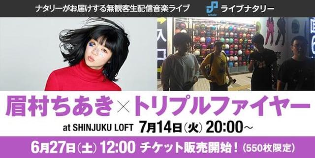 """ライブナタリー """"眉村ちあき×トリプルファイヤー"""" at SHINJUKU LOFT"""