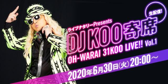 ライブナタリーPresents DJ KOO寄席 ~OH-WARAI 31KOO LIVE!!~ Vol.1