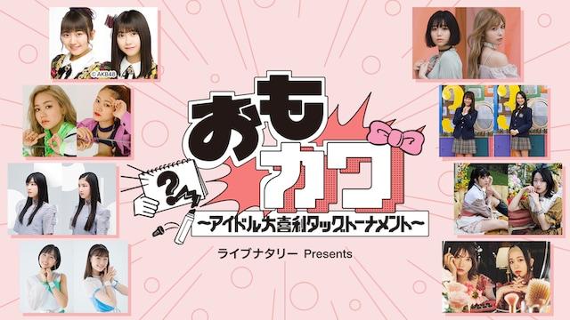 ライブナタリー Presents おもカワ ~アイドル大喜利タッグトーナメント~