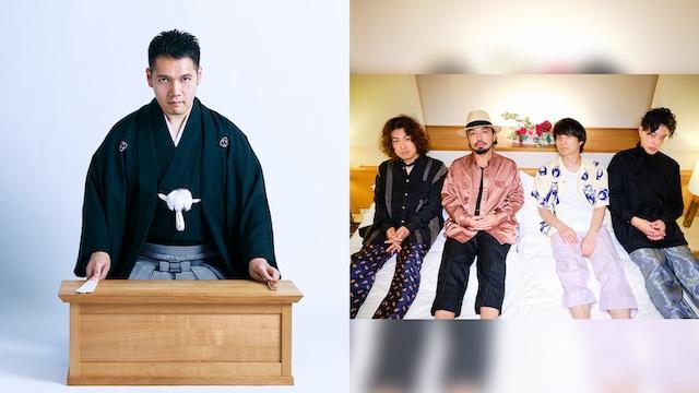 六代目 神田伯山 / クリープハイプ