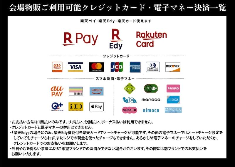 会場物販ご利用可能クレジットカード・電子マネー決済一覧