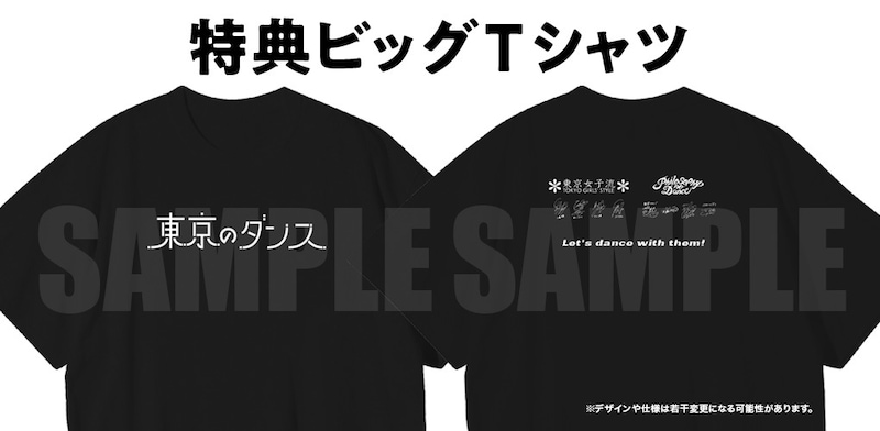 特典ビッグTシャツ(サンプル)