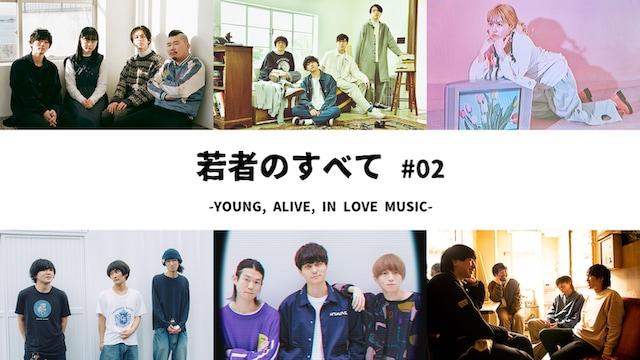 若者のすべて #02 -YOUNG, ALIVE, IN LOVE MUSIC-