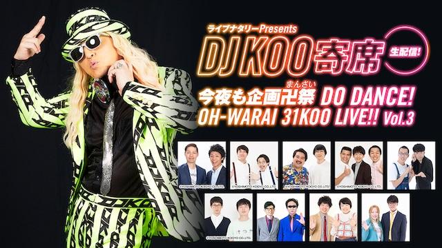 ライブナタリーPresents DJ KOO寄席 ~今夜も企画卍祭 DO DANCE!OH-WARAI 31KOO LIVE!!~ Vol.3