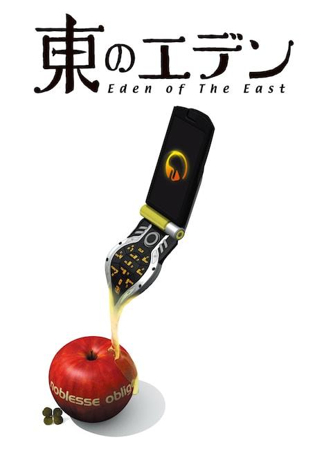「東のエデン」イメージショット。リンゴとケータイは何を暗示しているのだろうか。