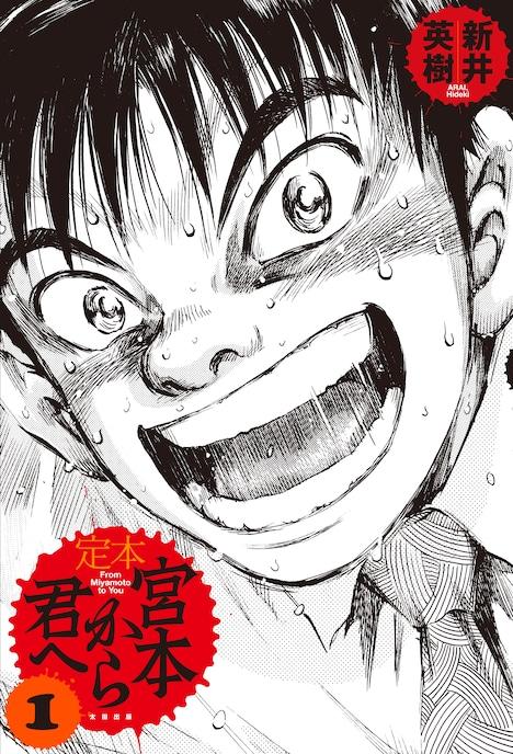 復刻版「宮本から君へ」第1巻(太田出版)