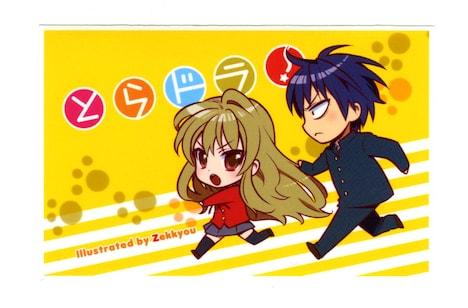 月刊コミック電撃大王3月号の特別付録、「とらドラ!」磁気カードカスタマイズシート。