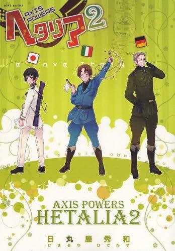 「ヘタリア Axis Powers」単行本2巻。3巻は来春の発売が決まっている。