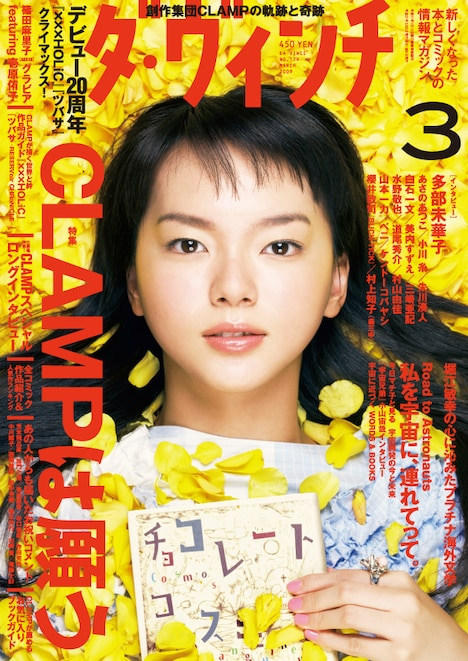 「ダ・ヴィンチ」3月号は2月6日発売。