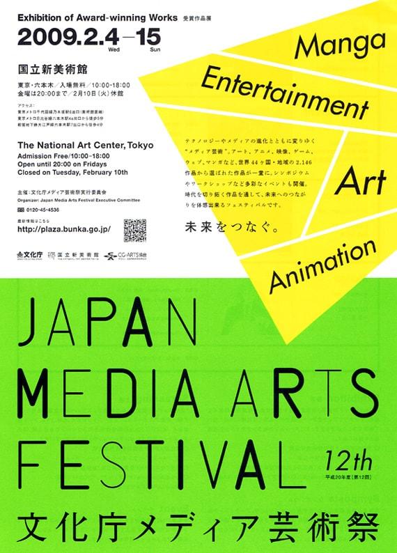 文化庁メディア芸術祭チラシ。マンガ部門の他、アート、エンターテイメント、アニメーション部門が存在し、会場ではそれぞれの受賞作品が展示されている。