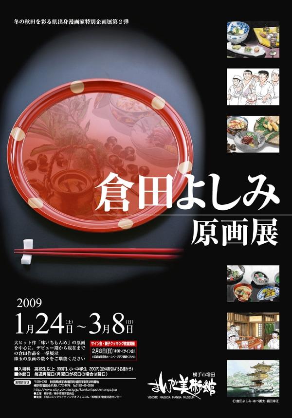 「倉田よしみ原画展」のチラシ。