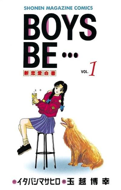 思い出すだけで胸がきゅんとする、淡い恋のエピソード満載の「BOYS BE…」1巻。