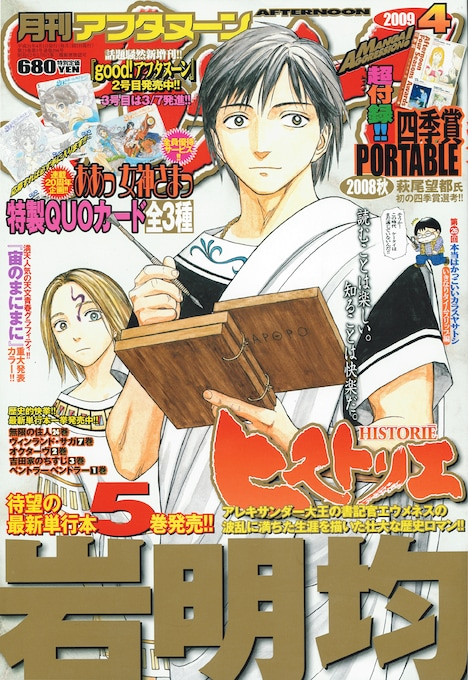 25日発売、月刊アフタヌーン2009年4月号。表紙は岩明均の「ヒストリエ」。