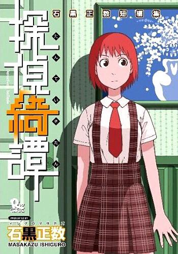 「スイッチ」が掲載されている「探偵綺譚」は、2007年12月に発売。