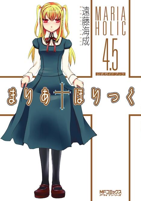 「まりあ†ほりっく4.5巻 公式ガイドブック」(C)遠藤海成・メディアファクトリー