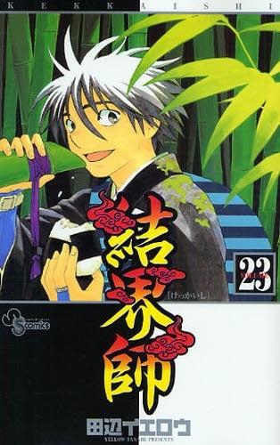 「結界師」は23巻まで刊行され、24巻は4月発売予定。