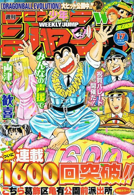 発売中の週刊少年ジャンプ17号。ジャンプのマスコットキャラも「超めでたい!」と祝いの声を上げる、連載1600回突破を記念した「こち亀」表紙が目印。
