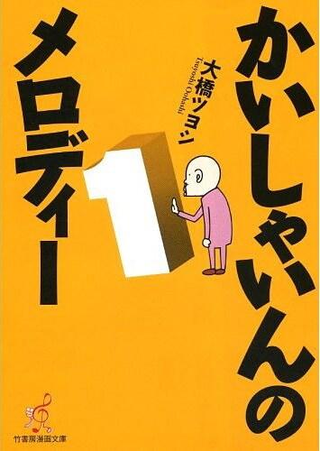 文庫版「かいしゃいんのメロディー」1巻。