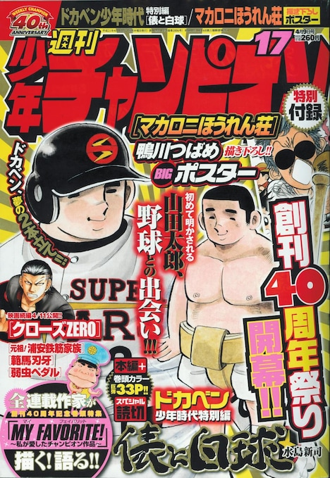 名作読み切りシリーズ第1弾、水島新司「俵と白球」が掲載された週刊少年チャンピオンNo.17(秋田書店)。