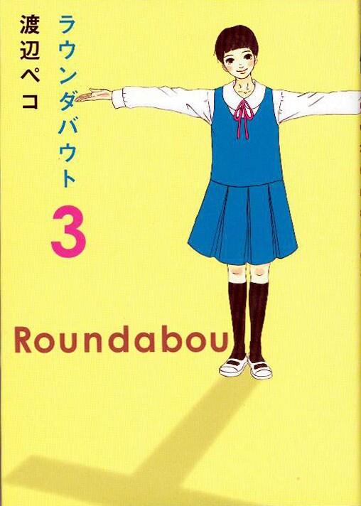 渡辺ペコ「ラウンダバウト」3巻。