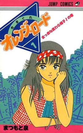 「きまぐれオレンジ☆ロード」1巻
