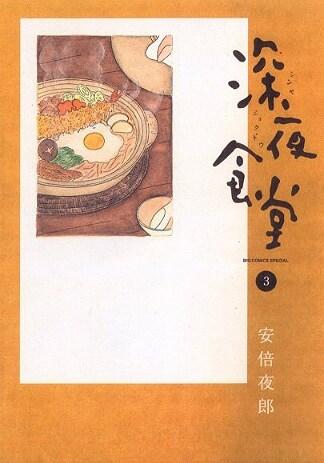 安倍夜郎「深夜食堂」3巻。最新4巻は8月28日に発売。
