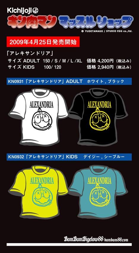 キッズサイズも用意された「アレキサンドリア」Tシャツ。(C)YUDETAMAGO/STUDIO EGG Co.,Ltd.