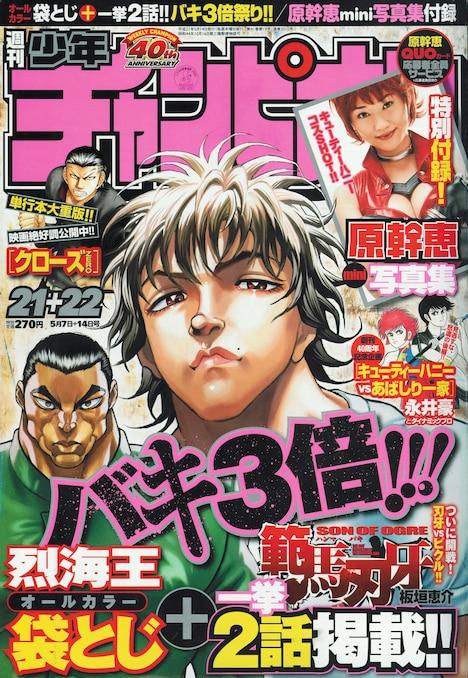 新連載の予告が掲載された4月23日発売の週刊少年チャンピオンNo.21+22(秋田書店)。