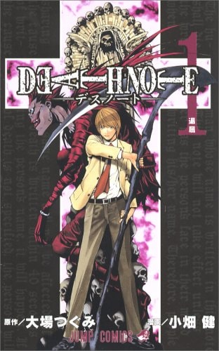 「DEATH NOTE」1巻