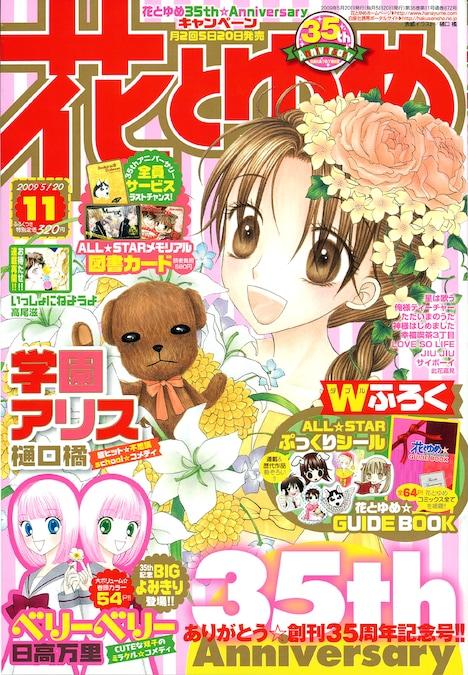 花とゆめ11号。35周年の表紙を飾るのは、樋口橘「学園アリス」。