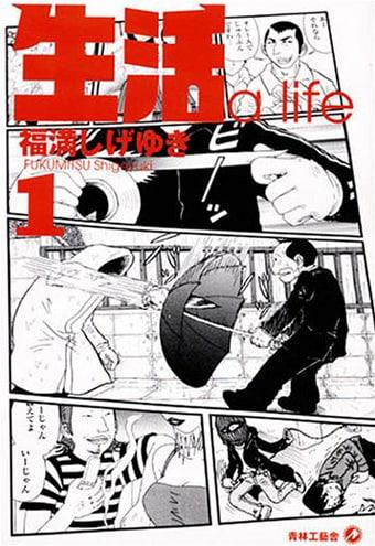 青林工藝舎より発売された、福満しげゆき「生活」1巻。続巻は版元が変わるのだろうか。