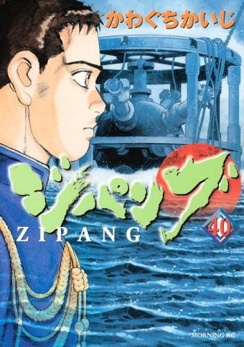 4月23日に発売された、かわぐちかいじ「ジパング」40巻。