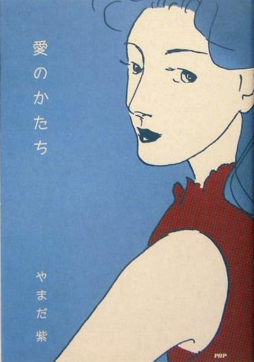 2004年にPHP研究所より発行された「愛のかたち」。