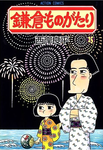 西岸良平「鎌倉ものがたり」25巻。