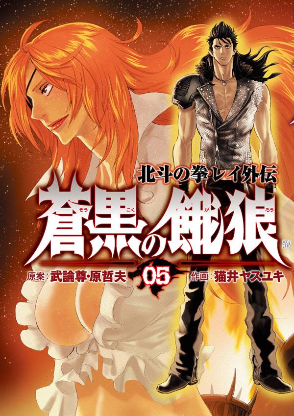 武論尊・原哲夫原案による猫井ヤスユキ「蒼黒の餓狼 北斗の拳 レイ外伝」5巻。最終6巻は、8月8日の発売を予定している。