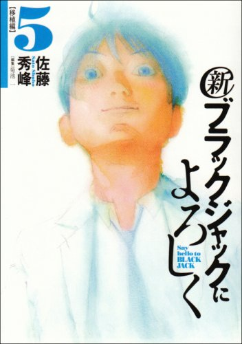 佐藤秀峰「新ブラックジャックによろしく」5巻。待望の6巻は5月29日発売。