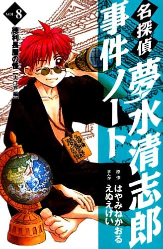 はやみねかおる原作、えぬえけい作画の「名探偵夢水清志郎事件ノート」8巻。
