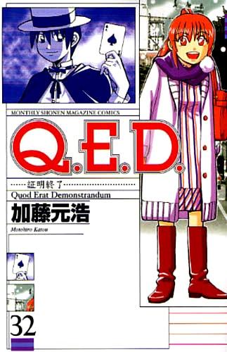 加藤元浩の「Q.E.D.証明終了」32巻。