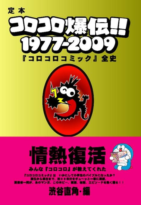 コロコロ読者なら必携の一冊、「定本コロコロ爆伝!! 1977-2009『コロコロコミック』全史」。